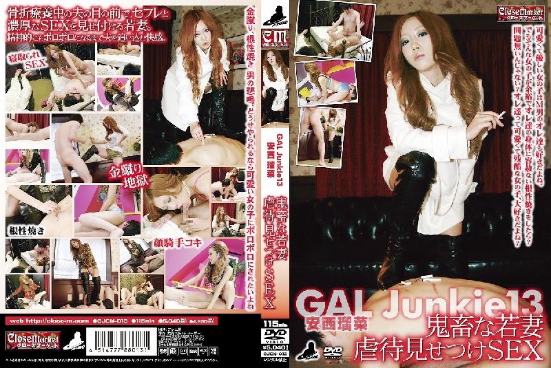 GJCM-013