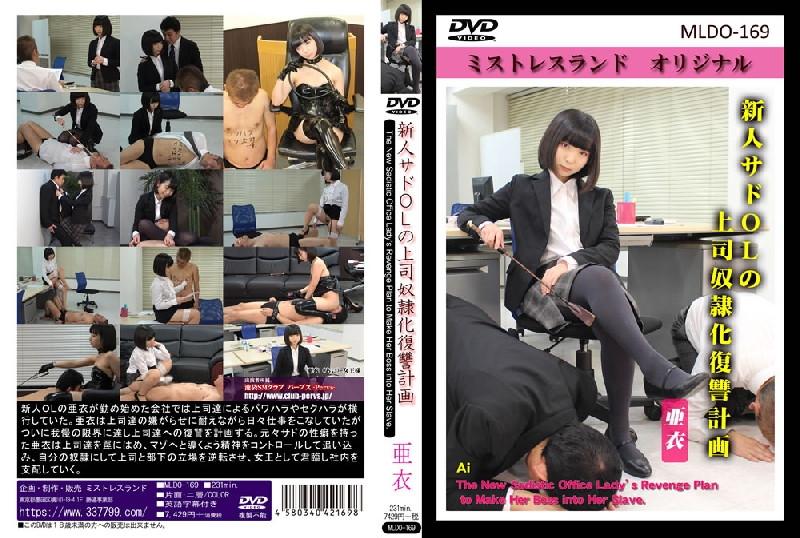 MLDO-169 Rookie Sado OL's Boss Slave Revenge Plan