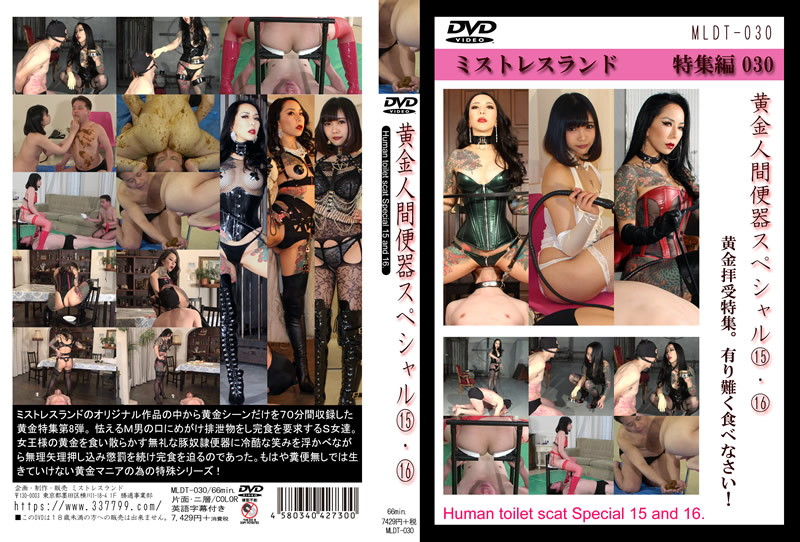 MLDT-030 Golden Human Toilet Special 15/16 Human toilet scat Compilation 15 and 16