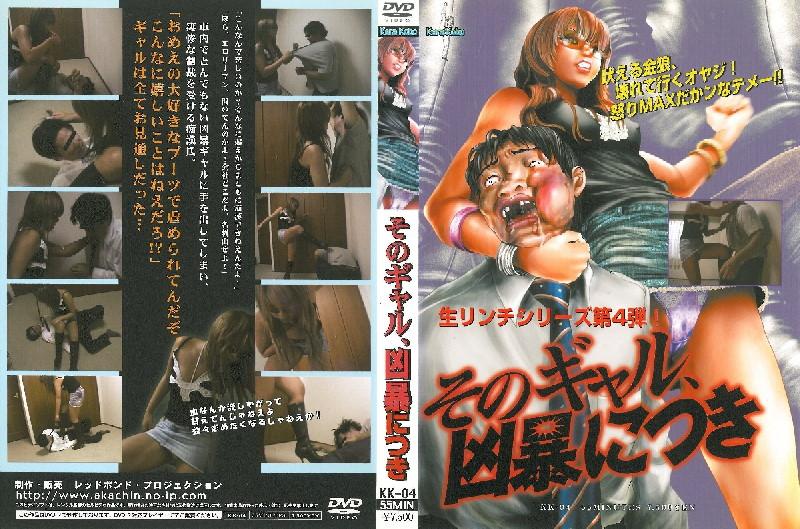 KK-04 KERA KOBO About That Gal, Violence