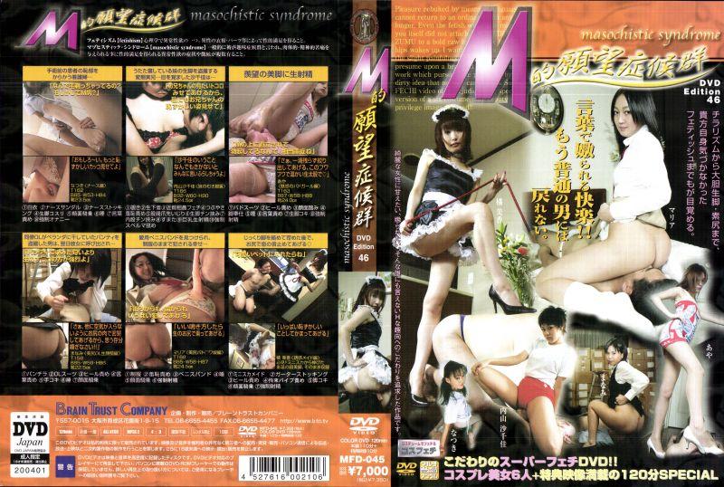 MFD-045