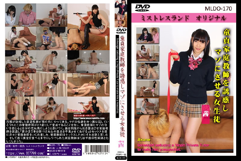 MLDO-170 A schoolgirl who seduces a virgin tutor and makes her masochist