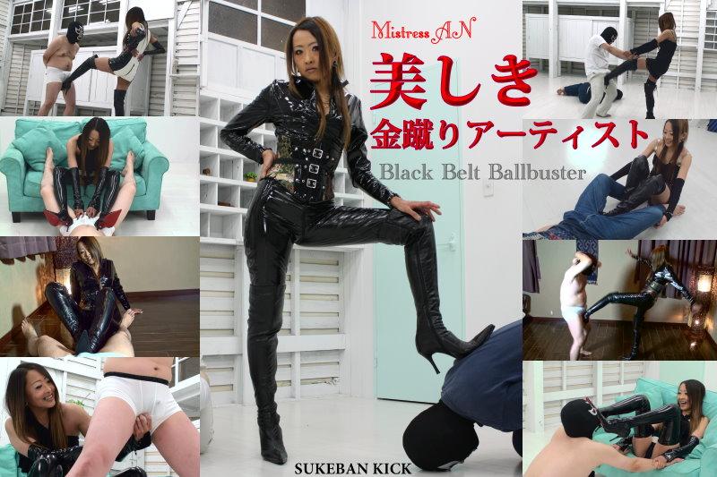 SKDL-07 Mistress Ann – Black Belt Ballbuster