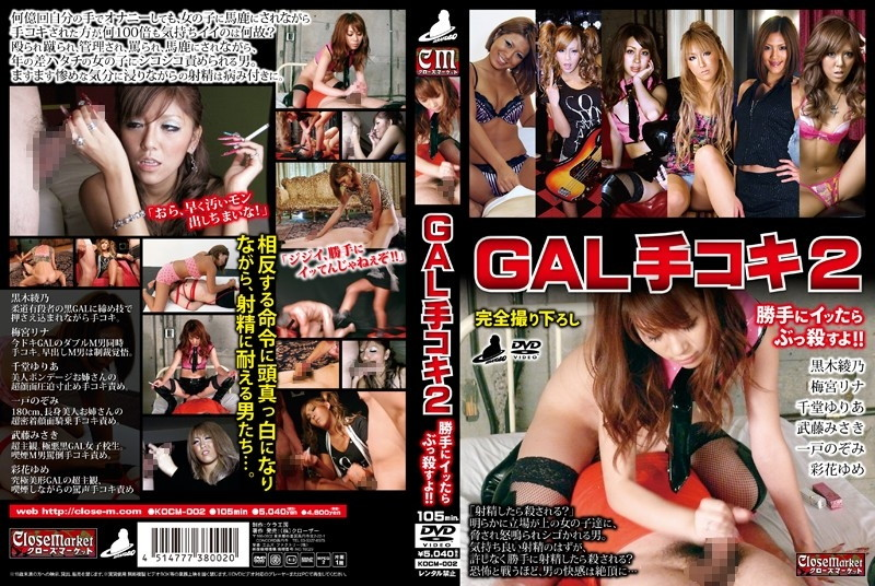 KOCM-002 GAL Handjob 2 I'll kill you if you get it on your own !
