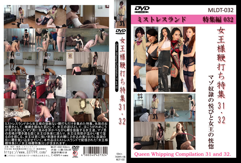 MLDT-032 Mistress Whipping Compilation 31 and 32