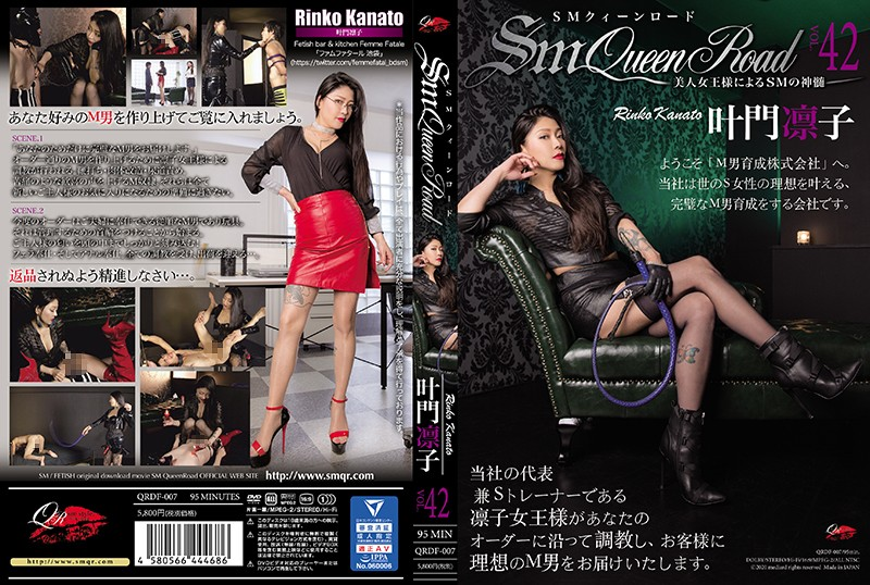 QRDF-007 SM Queen Road VOL. 42 Rinko Kanomon