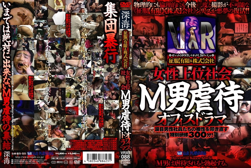 VRXS-088 Conquest [Limited & Stock] Company Female Higher Society Femdom Office Drama