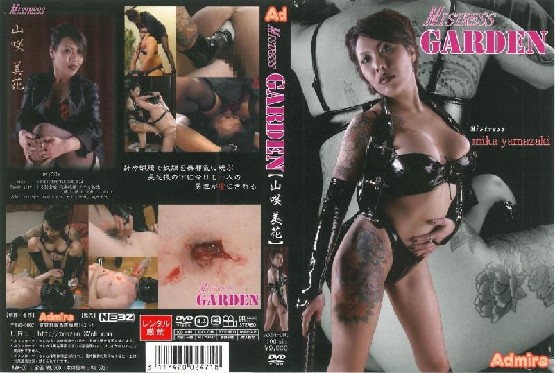 AMA-001 MISTRESS GARDEN Mika Yamasaki