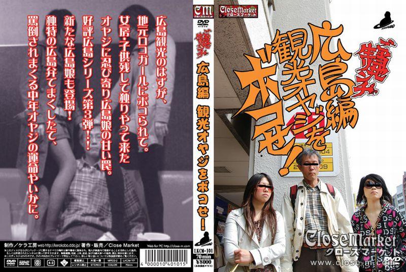 LKCM-101 Local Raw Lynch Hiroshima Edition Sightseeing Father!