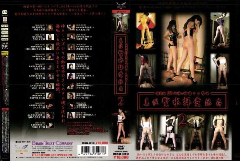 MXD-010 Queens Video – Intrinsic holy water addiction 2