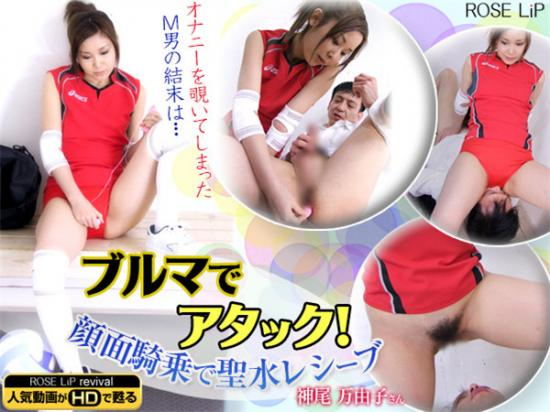RL-0352 Roselip Attack with bloomers! Holy water receive with face sitting
