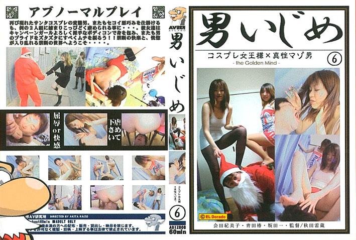 AOIZ-006 Queens in Costume Teasing a True Masochist Vol.6