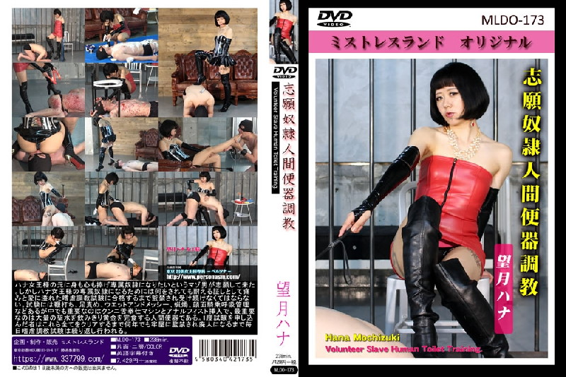 MLDO-173 Volunteer slave human toilet training