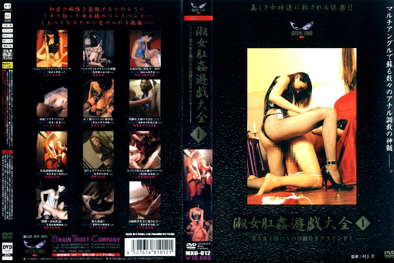MXD-012 Lady Anal Sex Game Encyclopedia 1