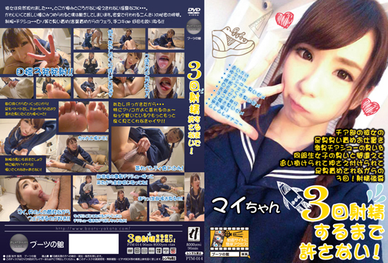 PTM-014 Her foot odor blame of the cheer club punishment I will not forgive until I ejaculate 3 times!