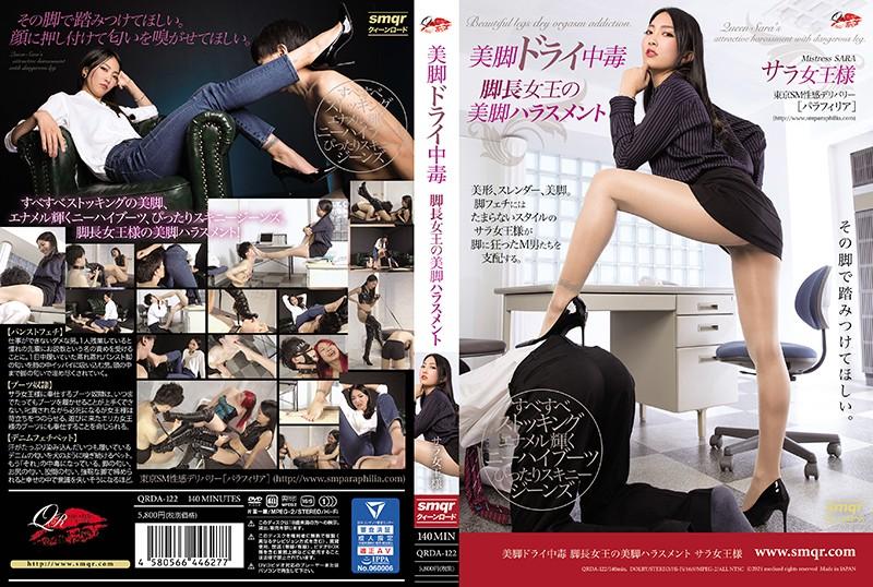 QRDA-122 Legs Dry Addiction Legs Queen's Legs Harassment