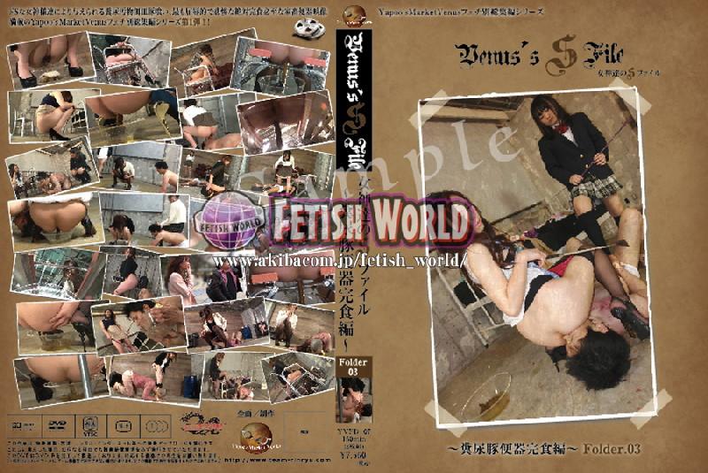 """YVFD-07 Venus`s SM File """"Goddess's SM file"""" – Manure pig toilet complete meal Folder. 03"""