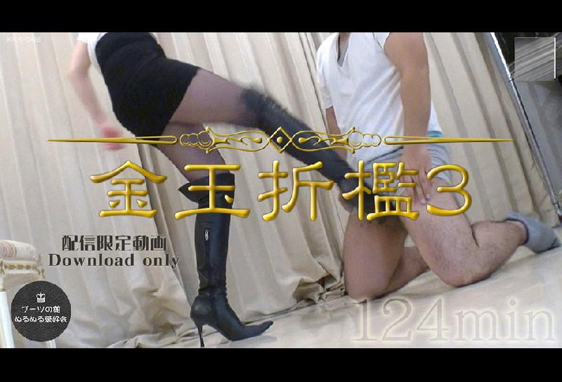 KKK-066 Gold ball cage 3 Boots Yakata – 2020 !