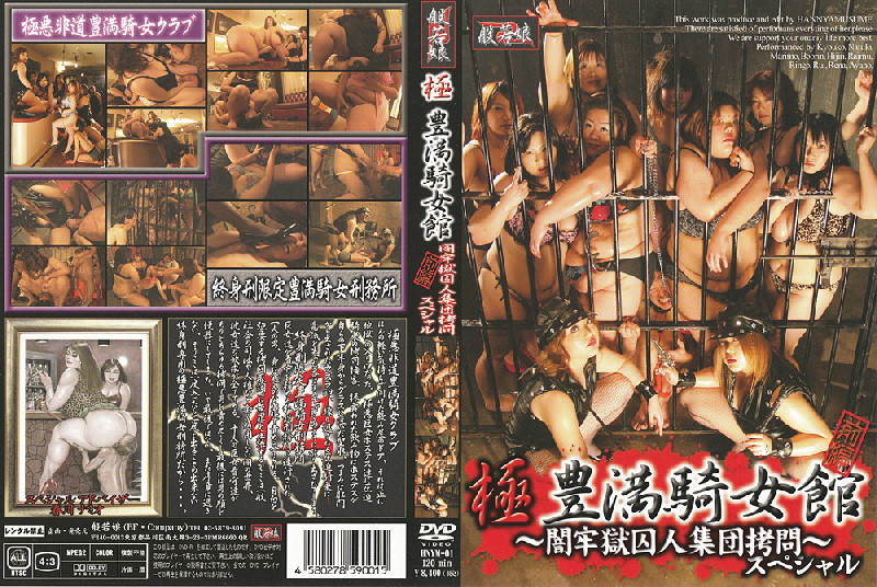 HNYM-01 Extreme Plump Knights Part 1 Dark Prisoner Group Torture