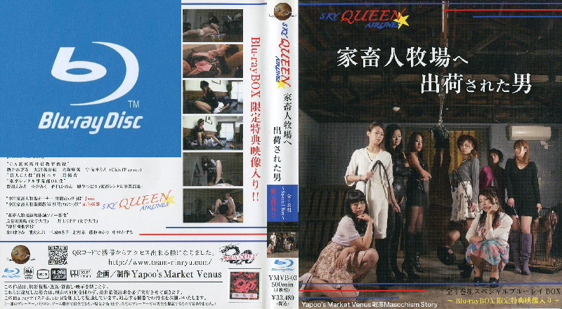 YMVB-03 disc.1 SKY QUEEN ☆ AIRLINES a man shipped to a livestock farm flight1 ( Blu-Ray 1080 )