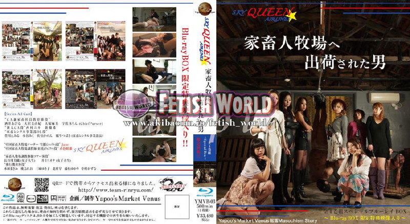 YMVB-03 disc.4 KYQUEEN ☆ AIRLINES ~ Men shipped to the livestock (Blu-ray)