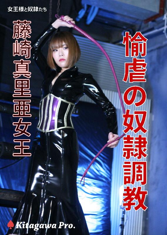 Queen Maria Fujisaki abusive guy training – Kitagawa pro.