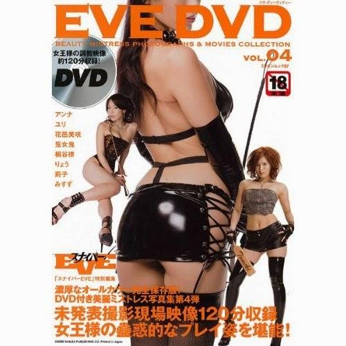 """EVE-004 SNIPER  – """" EVE DVD VOL.4 """""""