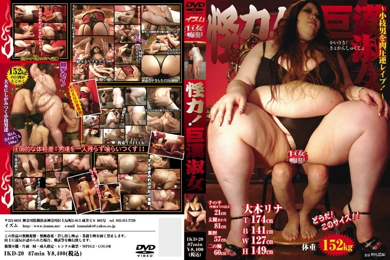IKD-20 Superhuman strength! Lady Giant Rina Oki