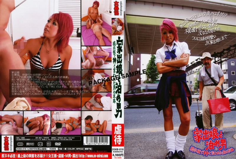 DSKB-010 Runaway daughter and staying man the end of a man who was said to be a god on the bulletin board