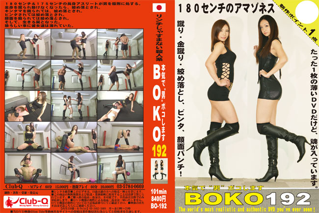 BO-192