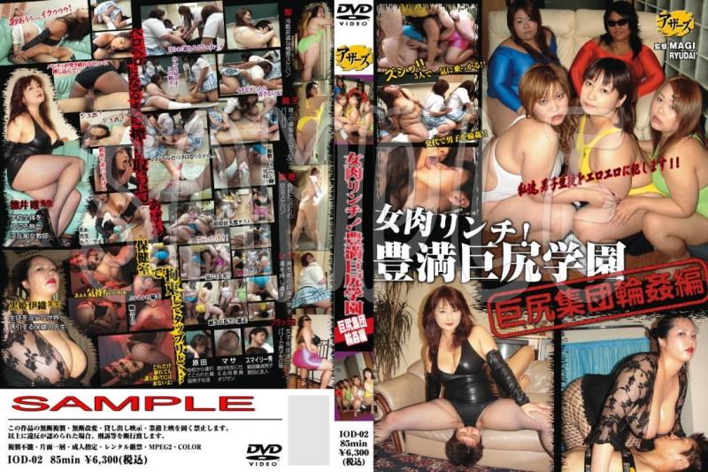 IOD-02 Female meat lynch! Plump big butt school big butt group gangbang edition