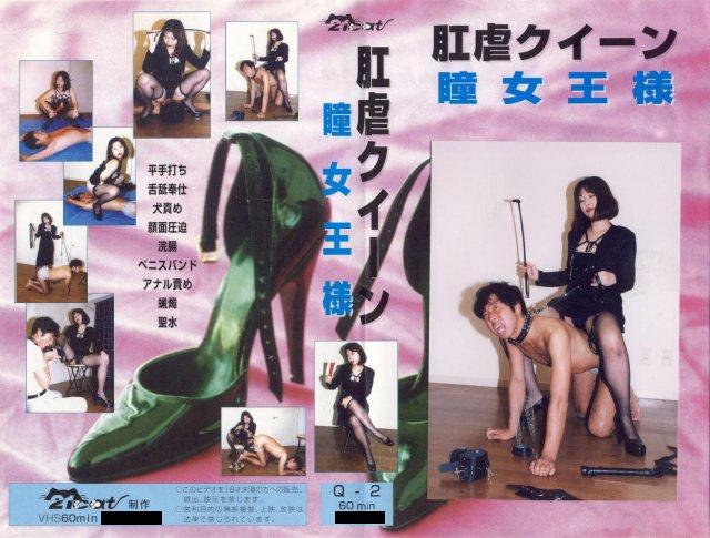 Q-2 Ass Breaking Mistress – Mistress Hitomi