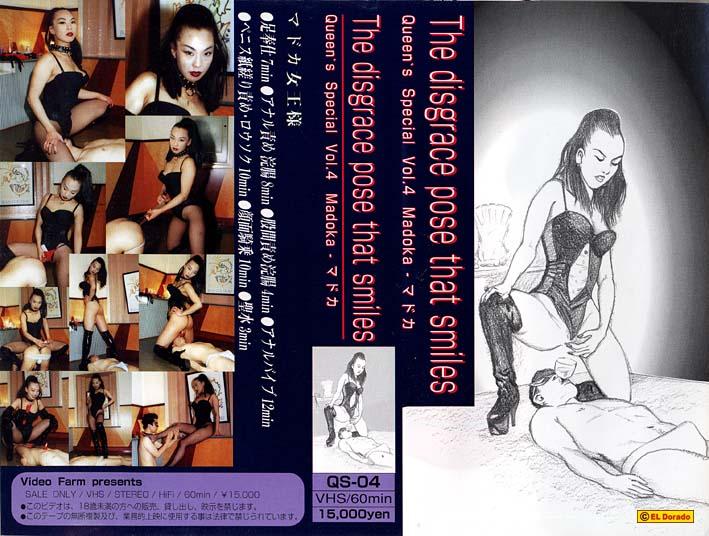 QS-04 Queens special Vol.4 Madoka