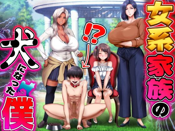 [Kuri Manjuu] I Become a dog in all Female Household [Eng] (PC Game)