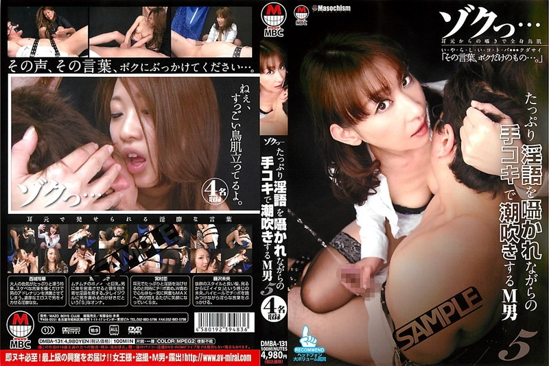 DMBA-131 SM man who squirts with handjob while whispering plenty of dirty words