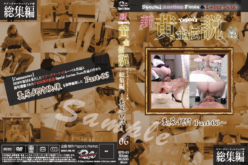 RPD-65 New Yapoo 's Golden Legend ~ With Manure Feed Part-06