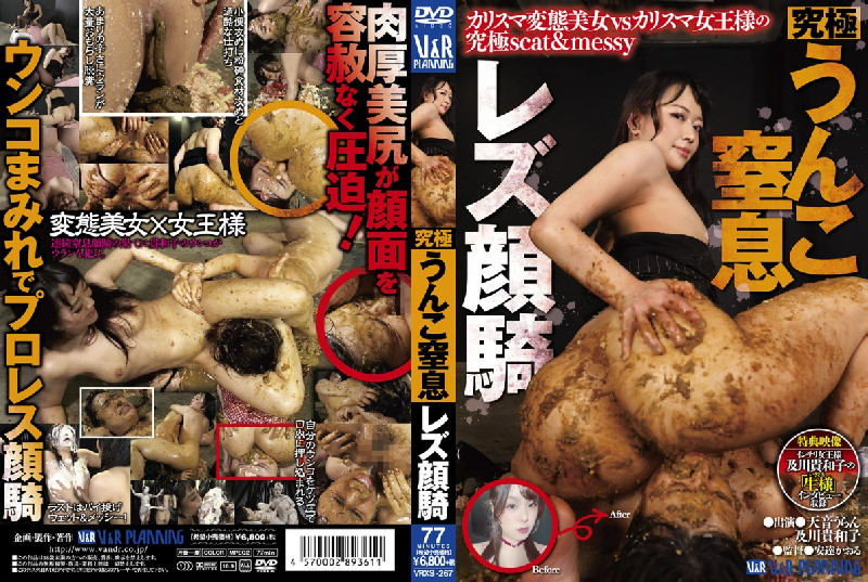 VRXS-267 Ultimate Poop Choking Lesbian Facesitting