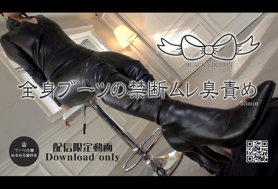 KKK-067 Boots Yakata  2021 – Forbidden stuffy odor blame of whole body boots