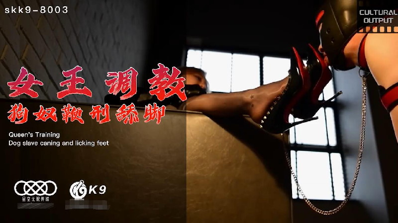SKK9-8003 Queen's Training Dog Slave Caning and licking feet [1.57 GB]