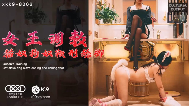 XKK9-8006 Queen's Training Cat slave dog slave caning and licking feet