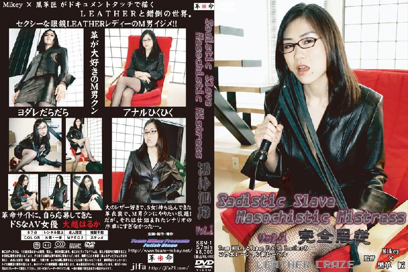 KSM-1 Sadistic Slave Masochistic Mistress vol. 1 Complete obedience