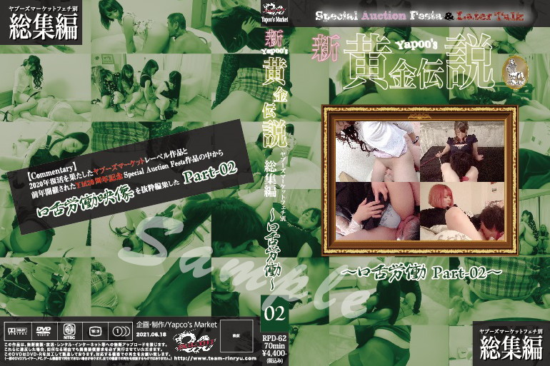 RPD-62 New Yapoos Golden Legend ~ Oral Labor Part-02
