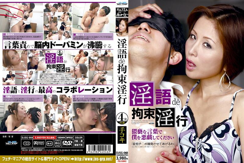 DJSG-068 Dirty Talk de Restraint Fornication