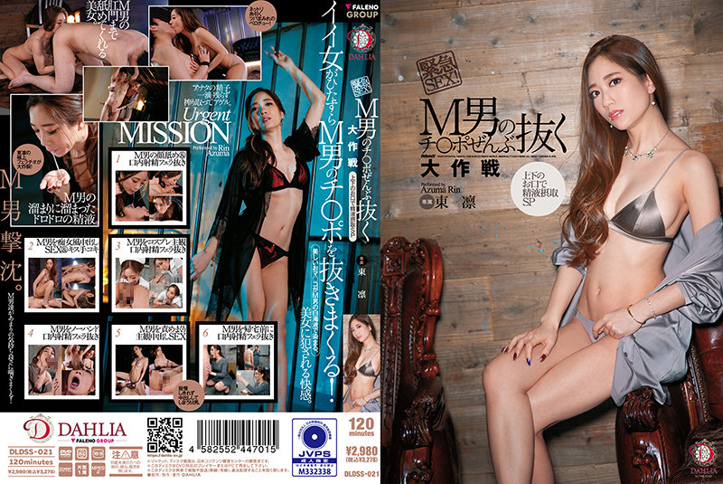 DLDSS-021 Emergency SEX! SM man's Ji ○ Po all pull out big strategy Semen intake SP with upper and lower mouth Rin Azuma