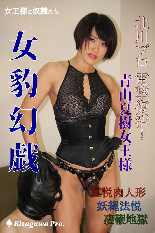 KIDW-R53 Female Leopard Gengi-Dengeki Revival! Queen Natsuki Aoyama