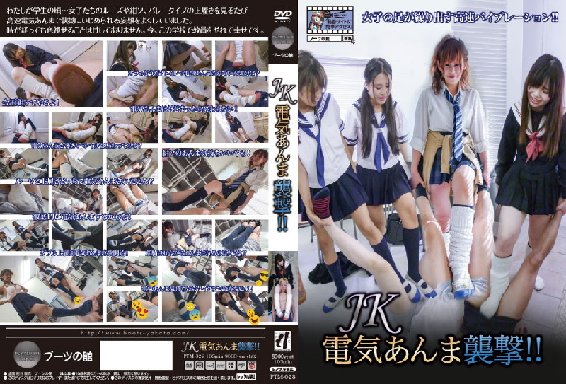 PTM-028 JK electric massage attack!