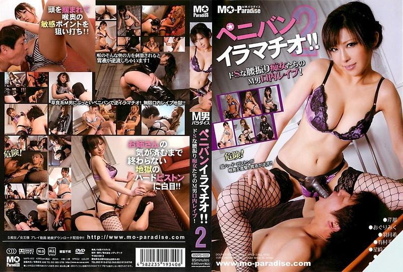 MXPS-002 Strap-on Deep Throating! !! 2 M man mouth rape of de SM hip swing sluts!