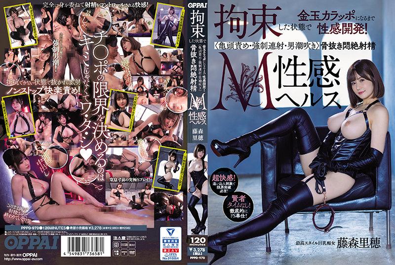 PPPD-970 Boning faint in agony ejaculation SM sexual feeling health Riho Fujimori