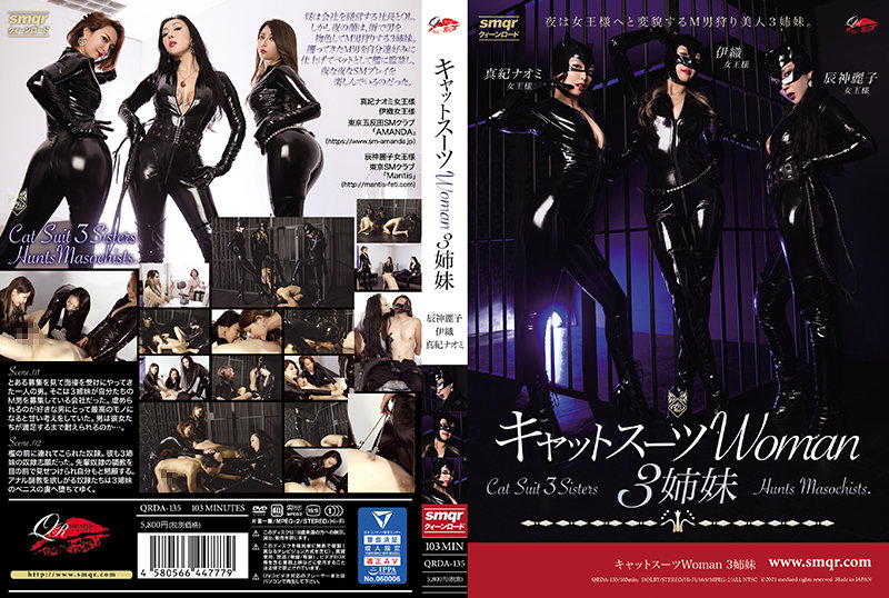 QRDA-135 Catsuit Woman 3 sisters